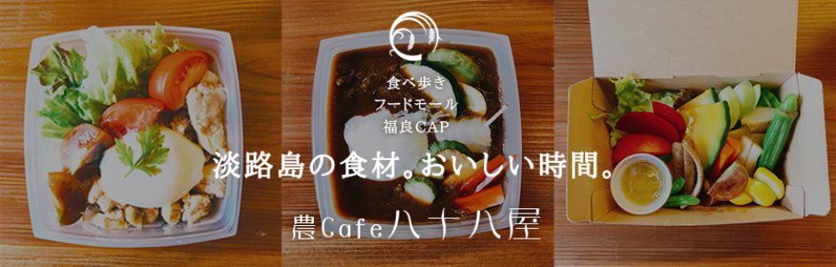 淡路島の肉・野菜をつかったテイクアウト形式のカフェ飯